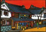 桐生の商屋(矢野商店)Yano Mercantile, Kiryu