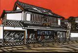 日本の商屋 竜神酒造(群馬)Japanese Merchant Shop Ryujin Sake Brewery (Gunma)