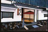 日本の商屋 料亭 金光Kinko (Japanese Restaurant)
